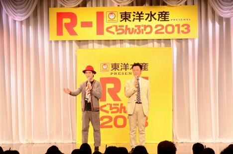 「東洋水産 PRESENTS R-1ぐらんぷり2013」東京3回戦2日目の司会を務めた、はりけ~んず。