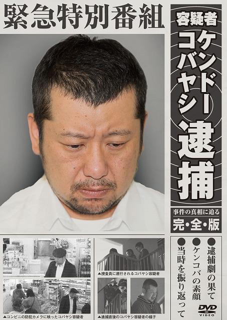 DVD「緊急特別番組 容疑者ケンドーコバヤシ逮捕 ~事件の真相に迫る・完全版~」ジャケット