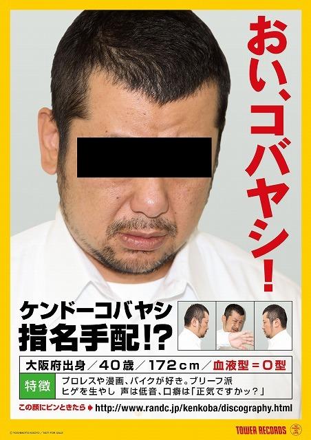 DVD「緊急特別番組 容疑者ケンドーコバヤシ逮捕 ~事件の真相に迫る・完全版~」タワーレコード購入特典の手配書。