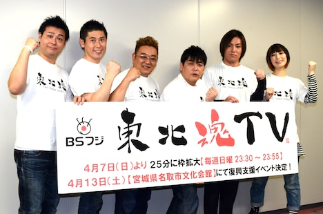 「東北魂TV」に出演している(左から)トミドコロ、マギー審司、サンドウィッチマン、狩野英孝、鳥居みゆき。