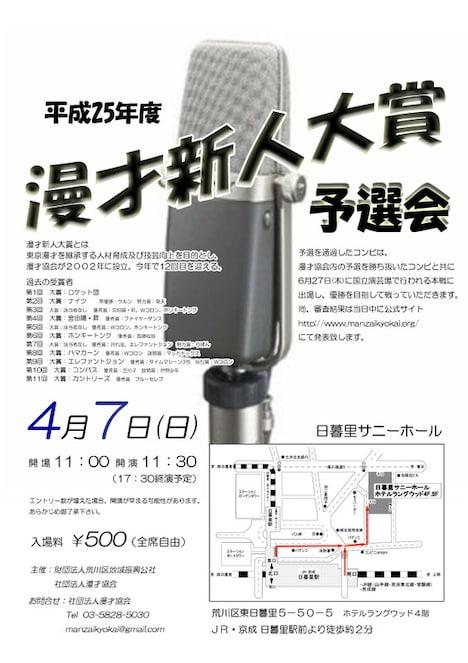 「平成25年度 漫才新人大賞」予選会のチラシ。