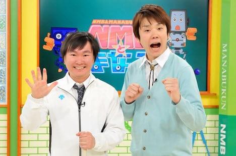 「NMBとまなぶくん」(c)KTV