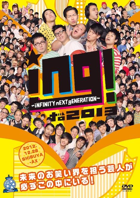 DVD「ing!to2013 ~iNFINITY nEXT gENERATION~」ジャケット