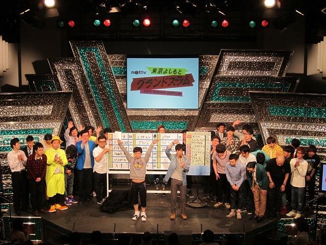 NOTTV「東京よしもとグランドスラム」5月の模様。