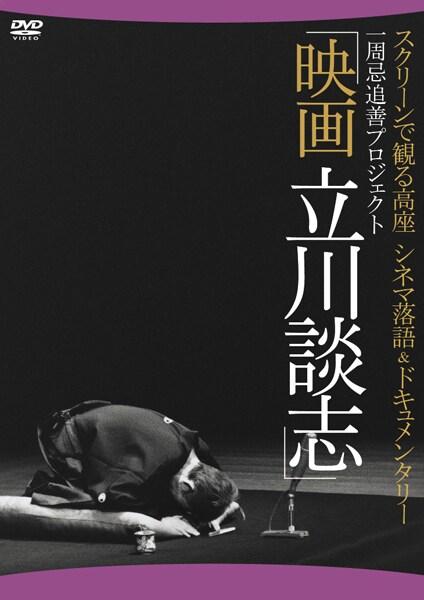 DVD「映画 立川談志 ディレクターズ・カット」ジャケット
