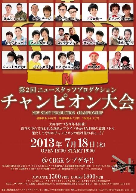 7月18日(木)、東京・CBGKシブゲキ!!にて開催される「第2回ニュースタッフプロダクション チャンピオン大会」。