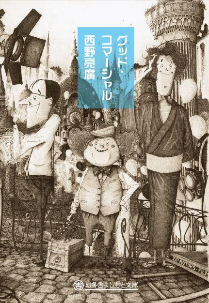 キングコング西野の小説「グッド・コマーシャル」文庫版表紙。価格は630円。