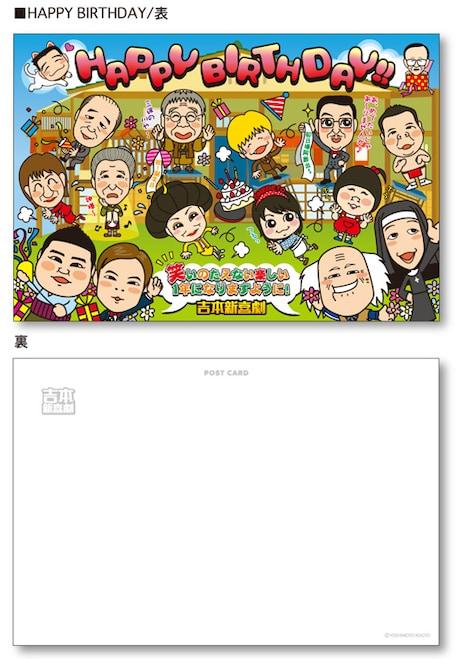 ポストカード「HAPPY BIRTHDAY」