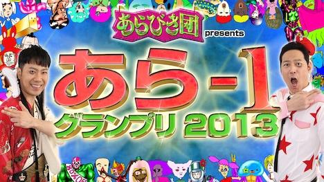 「あらびき団 presents あら-1グランプリ2013 ~売れずに終わってもつかみたい称号がある!?~」ロゴ。