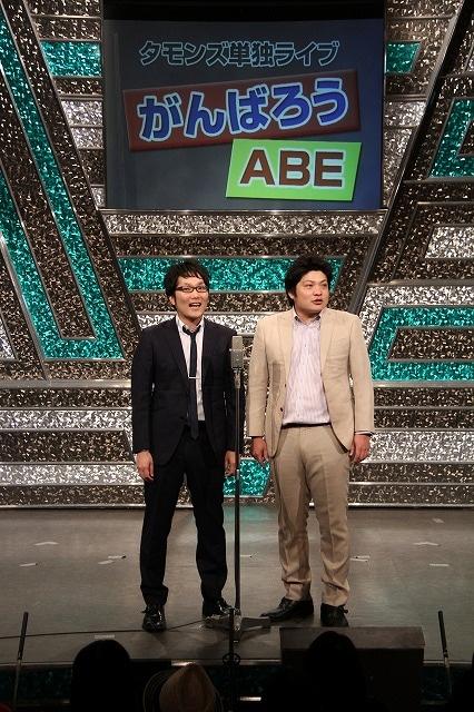 東京・ヨシモト∞ホールにて開催れたタモンズ単独ライブ「がんばろうABE」。(c)河村正和(フォトプロ)