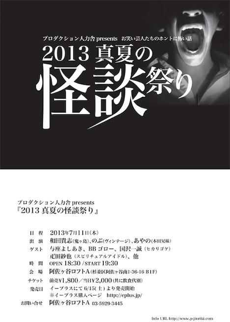「プロダクション人力舎presents『2013 真夏の怪談祭り』」仮チラシ