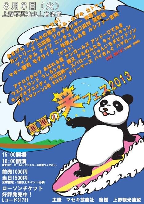 「真夏の笑フェス2013」チラシ