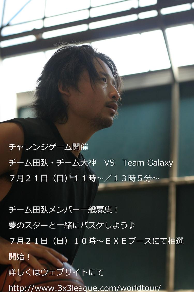サバンナ八木、なかやまきんに君、麒麟・田村、大西ライオン、山田カントリー・浅井のTEAM GALAXYは7月21日のチャレンジゲームで田臥勇太選手率いるチーム田臥らと対戦。