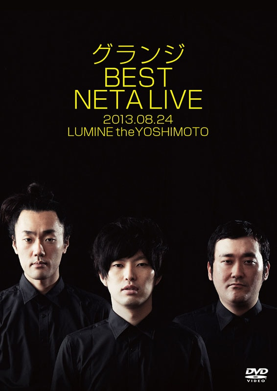 DVD「グランジ BEST NETA LIVE」ジャケット