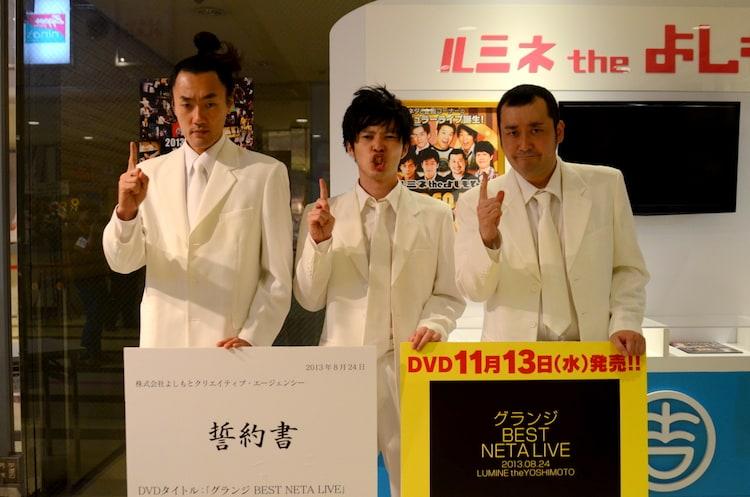 DVD「グランジ BEST NETA LIVE」を発売するにあたり、「半年で1万枚以上売れなければ解雇」という条件を与えられたグランジ。左から、五明、遠山、佐藤大。