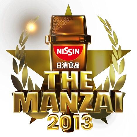 「THE MANZAI 2013」ロゴ