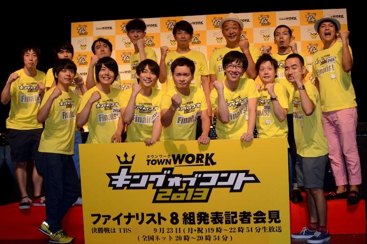 コント キング 2013 オブ
