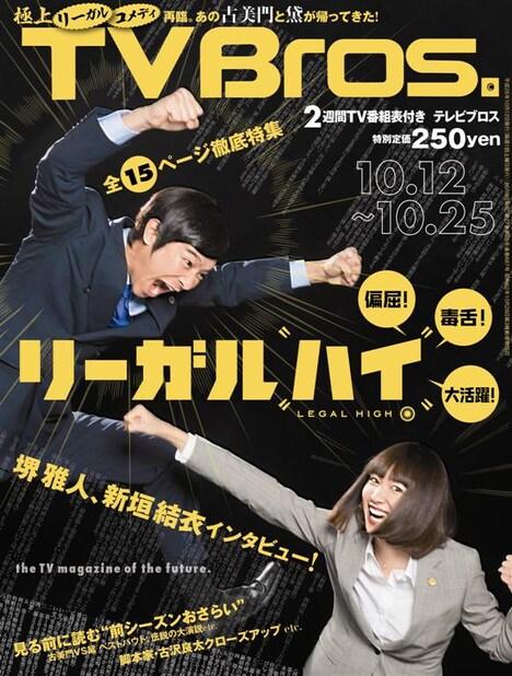 「TV Bros.」10月12日号表紙