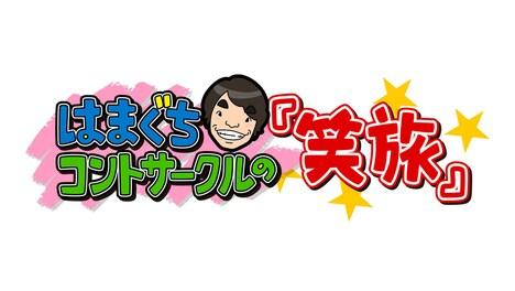 「笑UP! はまぐちコントサークルの『笑旅』」ロゴ