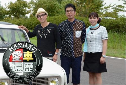 「おぎやはぎの愛車遍歴 NO CAR, NO LIFE!」のMCおぎやはぎと、自動車評論家・竹岡圭(左から)。(c)BS日テレ