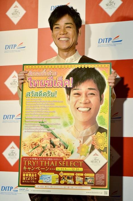 「TRY!THAI SELECT(タイ・セレクト)キャンペーン」の広報大使に就任したネプチューン名倉。