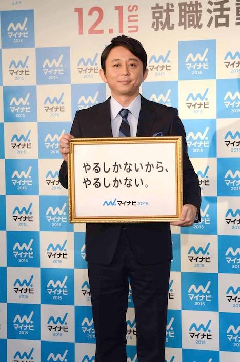 「マイナビ2015×有吉弘行『就活宣言式』」に登場した有吉弘行。