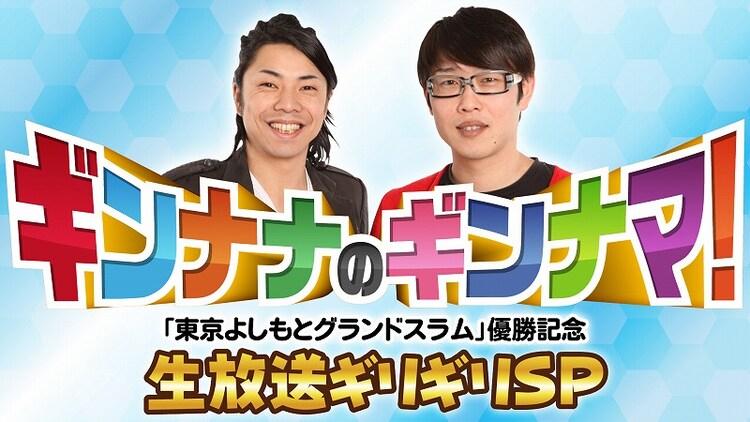 ギンナナ初の冠番組「ギンナナのギンナマ!」(NOTTV)。