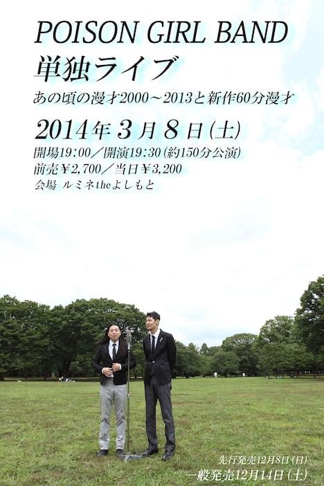 3月8日(土)、東京・ルミネtheよしもとにて行われるPOISON GIRL BAND単独ライブ「あの頃の漫才2000~2013と新作60分漫才」フライヤー(仮)。
