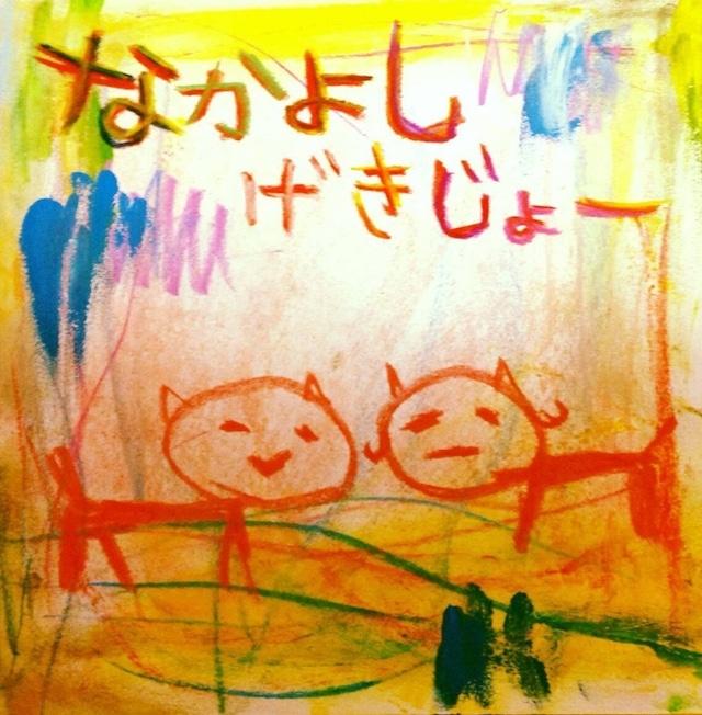 1月13日(月・祝)、東京・シアター711にて上演されるたんぽぽ川村と佐藤貴史の舞台「なかよし劇場 vol.1『どうにもならない。』」フライヤー。