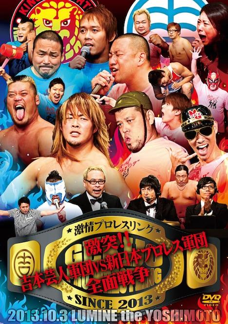 DVD「激情プロレスリング~激突!! 吉本芸人軍団 VS 新日本プロレス軍団全面戦争~」ジャケット
