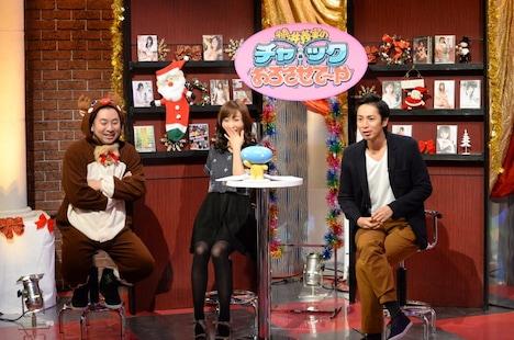 「徳井義実のチャックおろさせて~や -クリスマスの催し-」(c)スカパー!