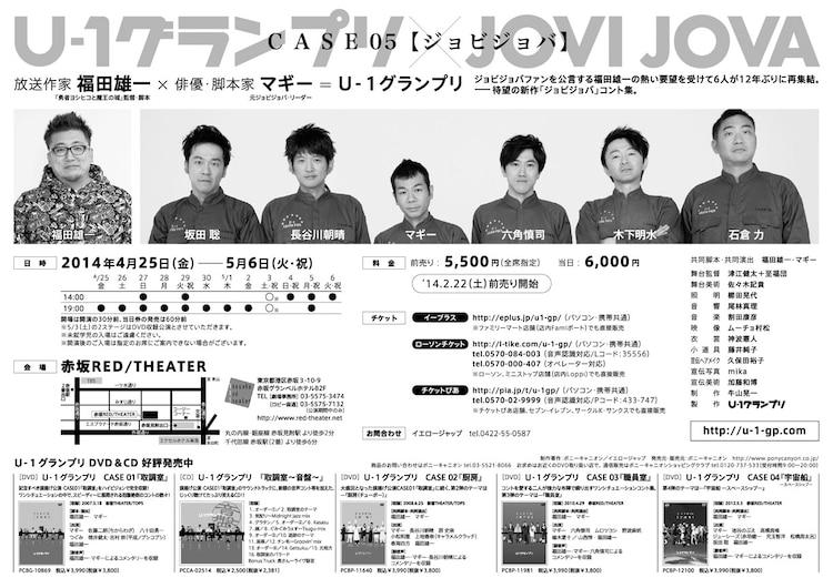 「U-1グランプリ case05 『ジョビジョバ』 」フライヤー裏面