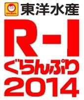 「東洋水産 R-1ぐらんぷり2014」ロゴ。