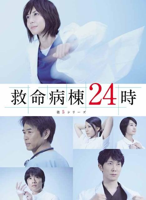 「救命病棟24時」第5シリーズDVD&Blu-rayボックスのジャケットイメージ
