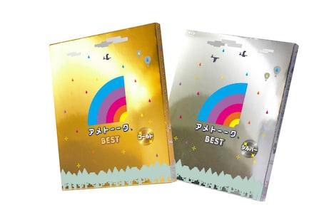 (左から)Blu-ray「アメトーーク!BEST ゴールド」と「アメトーーク!BEST シルバー」のジャケット。