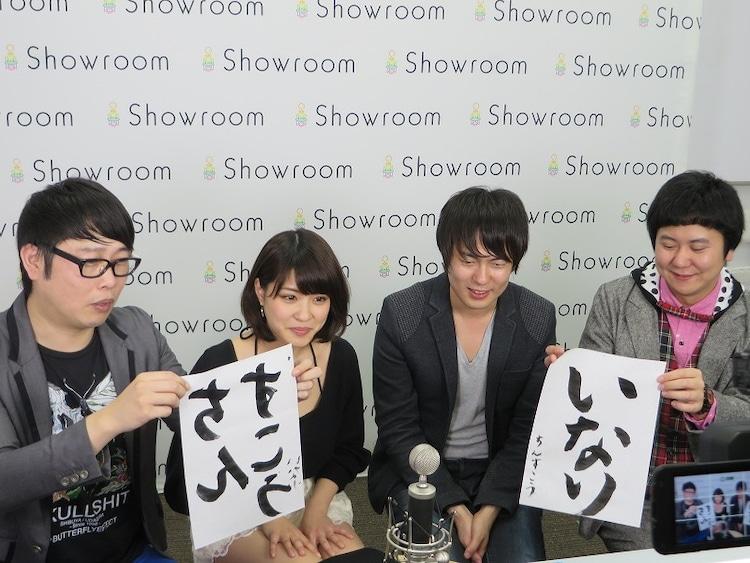 DeNAのトーク番組「笑いまSHOWROOM」第1回に出演したギンナナ金成、岸明日香、ウーマンラッシュアワー。