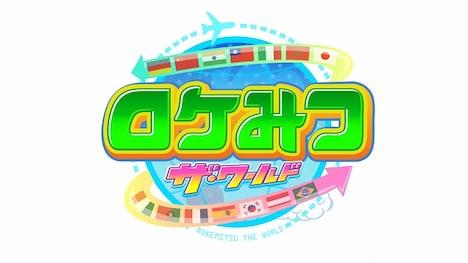 「ロケみつ ザ・ワールド」ロゴ (c)MBS