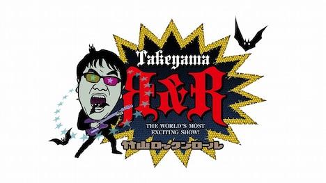 「竹山ロックンロール」ロゴ