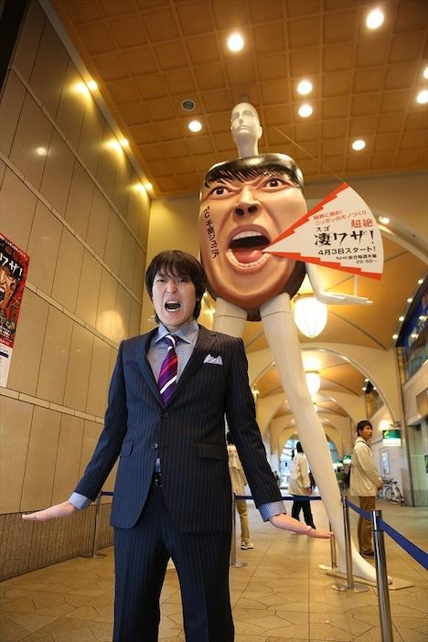 千原ジュニアMC新番組「超絶 凄ワザ!」記念、ナナちゃんへの凄ワザ装飾「凄!ナナちゃん」と千原ジュニア。(c)NHK