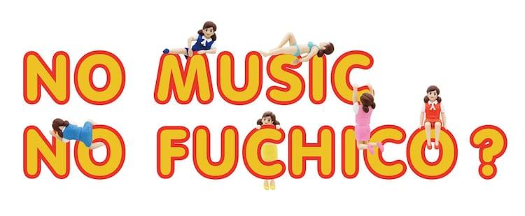 「NO MUSIC, NO FUCHICO?」ロゴ