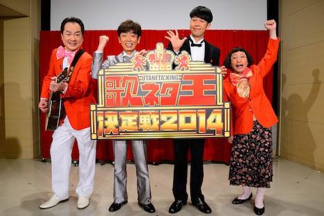 「歌ネタ王決定戦2014」の記者会見に出席した、フットボールアワー後藤(左から2人目)、小籔千豊(右から2人目)と、第1回王者のすち子&真也(両端)。(c)MBS