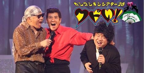 8月1日(金)から10日(日)まで、東京グローブ座にて上演される「カンコンキンシアター28 『クドい!』メガネ男が、結婚できました!」イメージ。