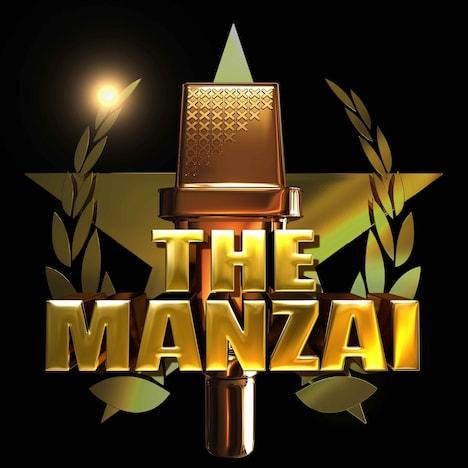「THE MANZAI」ロゴ
