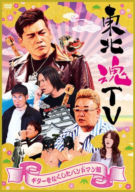 DVD「東北魂TV ~ギターをなくしたバンドマン編~」ジャケット