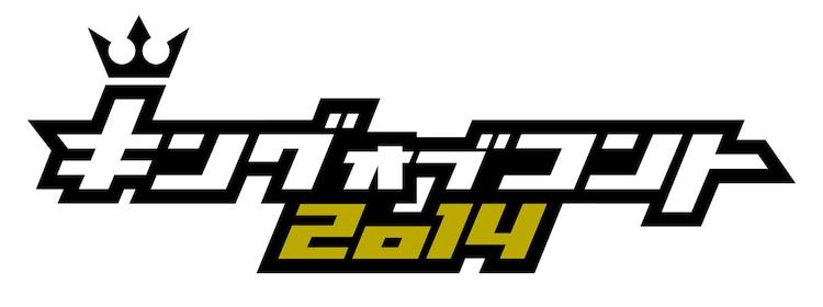 「キングオブコント2014」ロゴ