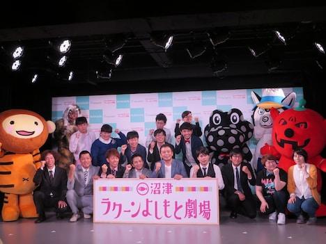 「沼津ラクーンよしもと劇場」記者発表会の様子。