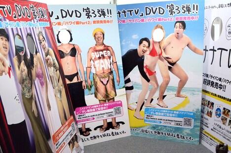 テレビ朝日に到着した「バナナTV」特製顔出しパネル4種。