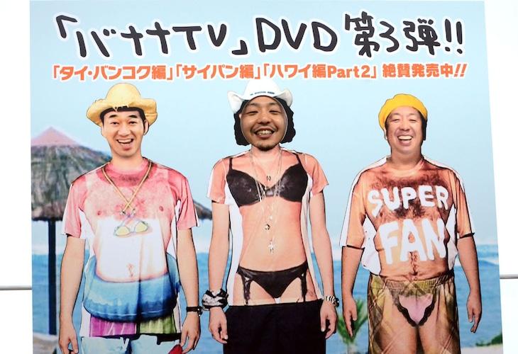 「バナナTV サイパン編」顔出しパネルに顔をはめる番組スタッフ。