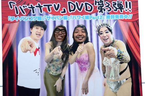 「バナナTV タイ・バンコク編」顔出しパネルに顔をはめる番組スタッフ。