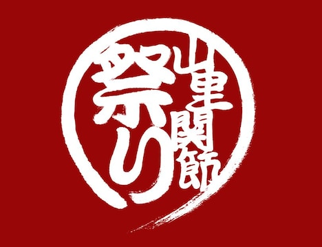 「たりふた SUMMER JAM '14 ―山里関節祭り―」